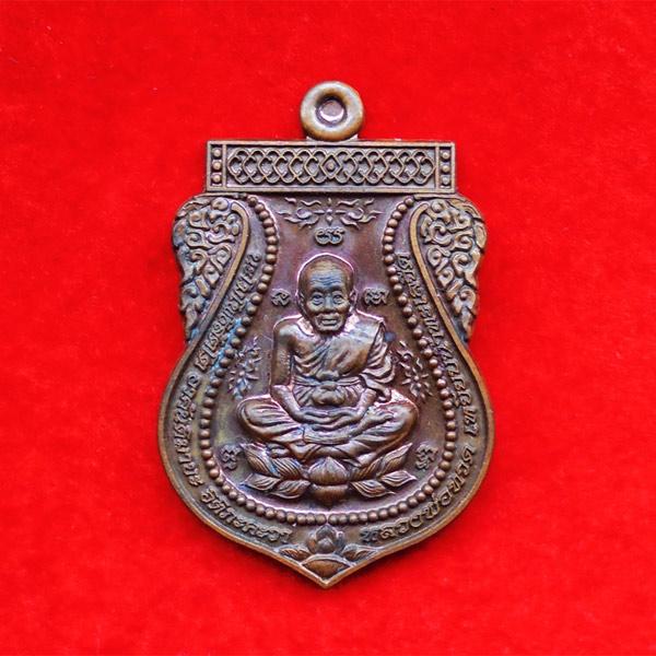 เหรียญเสมาหลวงปู่ทวด รุ่นสัมฤทธิ์โชค เนื้อทองแดง หลวงพ่อเขียว หลวงพ่อแดงและพระอาจารย์พล เสก