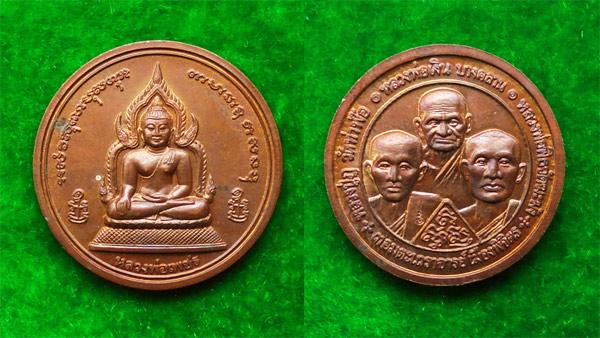 เหรียญหลวงพ่อเพชร หลัง 3 อมตะเถราจารย์เมืองพิจิตร รุ่นพระพิจิตร ปี 2543 สวยๆ นิยมและหายาก  1
