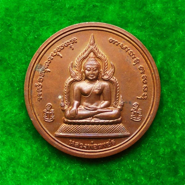 เหรียญหลวงพ่อเพชร หลัง 3 อมตะเถราจารย์เมืองพิจิตร รุ่นพระพิจิตร ปี 2543 สวยๆ นิยมและหายาก  1 1