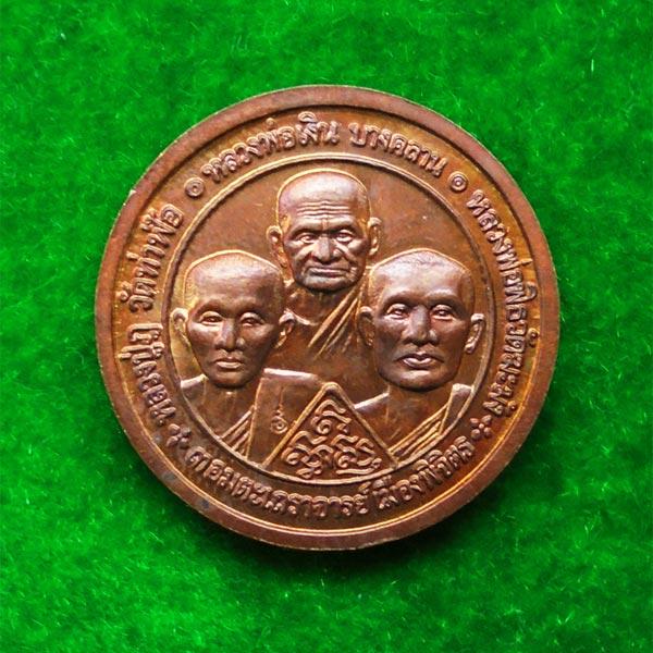เหรียญหลวงพ่อเพชร หลัง 3 อมตะเถราจารย์เมืองพิจิตร รุ่นพระพิจิตร ปี 2543 สวยๆ นิยมและหายาก  1 2