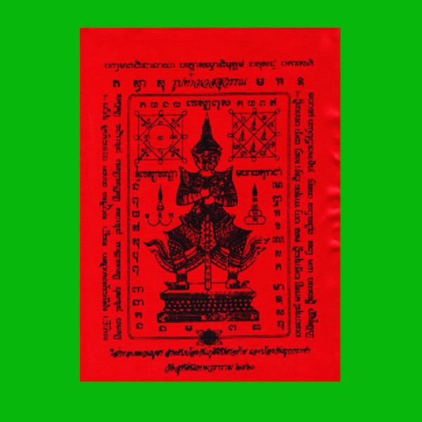 ผ้ายันต์ สีแดง ท้าวเวสสุวรรณ (ท้าวเวสสุวัณ) วัดสุทัศนฯ ปี 2560 น่าบูชาติดบ้านหรือร้านค้าครับ