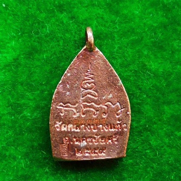 พิมพ์เล็ก เหรียญเจ้าสัว 4 ตำรับหลวงปู่บุญ วัดกลางบางแก้ว รุ่นสร้างเขื่อน เนื้อทองแดงผสมนาก สวยมาก 1