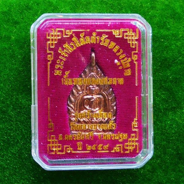 พิมพ์เล็ก เหรียญเจ้าสัว 4 ตำรับหลวงปู่บุญ วัดกลางบางแก้ว รุ่นสร้างเขื่อน เนื้อทองแดงผสมนาก สวยมาก 3