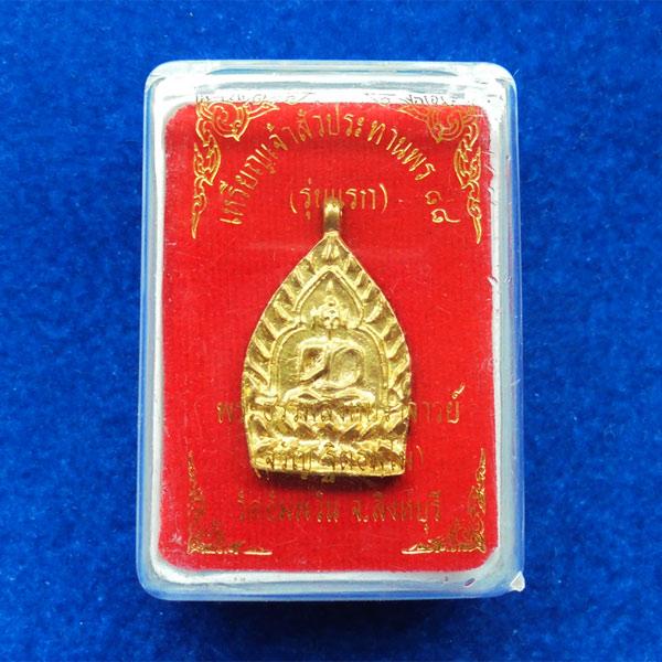 เหรียญเจ้าสัว ประทานพร ๘๘ รุ่นแรก หลวงพ่อจรัญ วัดอัมพวัน เนื้อทองทิพย์ เลข ๔๙๔๙ ปี 2557 สวยหายาก 2