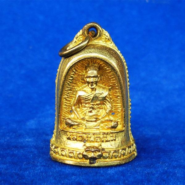เหรียญระฆังครึ่งซีก หลวงพ่อเปิ่น วัดบางพระ เนื้อทองระฆัง รุ่นมีสุข ปี 2535 สวยมาก หายาก