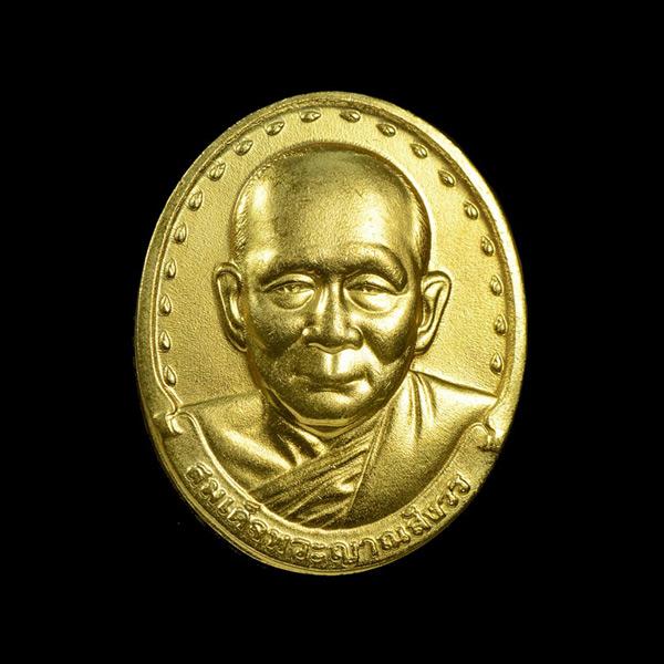 เหรียญรูปเหมือนสมเด็จพระญาณสังวร สมเด็จพระสังฆราช หลังภปร.เนื้อกะใหล่ทอง วัดบวรนิเวศ ปี 2529
