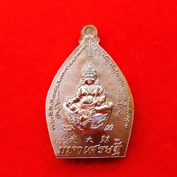 เหรียญเจ้าสัวมหาเศรษฐี เนื้อทองแดงรุ้ง หลวงปู๋จันทร์ โชติโก วัดน้ำแป้งวนาราม และพระมหาสุรศักดิ์ 1