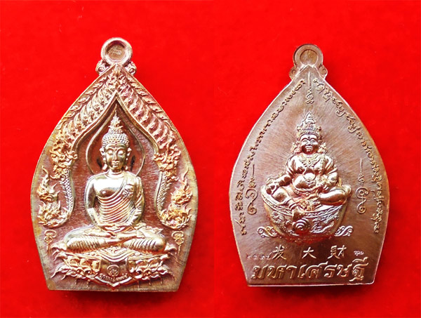 เหรียญเจ้าสัวมหาเศรษฐี เนื้อทองแดงรุ้ง หลวงปู๋จันทร์ โชติโก วัดน้ำแป้งวนาราม และพระมหาสุรศักดิ์ 2
