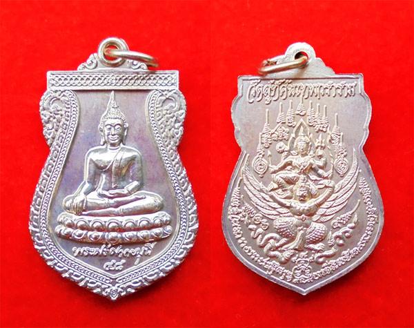 เหรียญพระนารายณ์ทรงครุฑ พระศรีศากยมุนี มหาเมตตาบารมี เนื้ออัลปาก้า วัดสุทัศนฯ ปี 2548