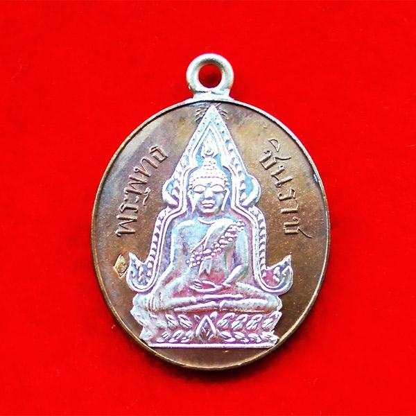 เหรียญที่ระฤก 100 ปี เหรียญรุ่นแรกพระพุทธชินราช เนื้อนวะหน้ากากเงิน แยกชุดกรรมการใหญ่ เลข ๒๒๓