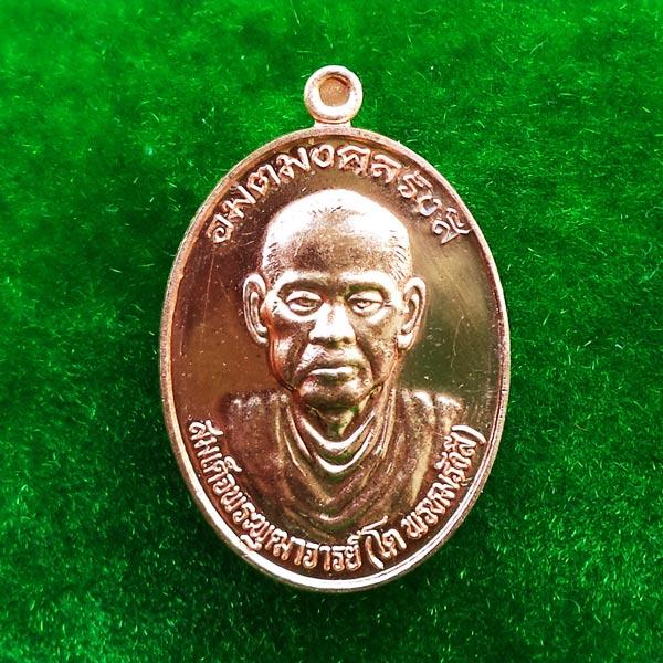 เหรียญรูปใข่ สมเด็จโต พรหมรังสี วัดบางขุนพรหม รุ่นอมตมงคลรังสี เนื้อทองแดงนอก ปี 2557