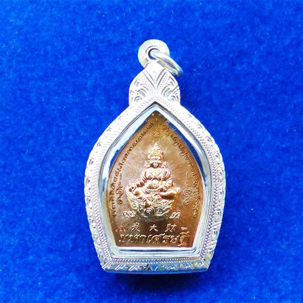 เหรียญเจ้าสัวมหาเศรษฐี เนื้อทองแดงรุ้ง หลวงปู๋จันทร์ โชติโก วัดน้ำแป้งวนาราม และพระมหาสุรศักดิ์ สวย 2