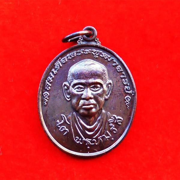 เหรียญรูปใข่ สมเด็จโต พรหมรังสี วัดบางขุนพรหม รุ่นอมตมหามงคล เนื้อทองแดง พิมพ์ใหญ่ ปี 2554 นิยมครับ
