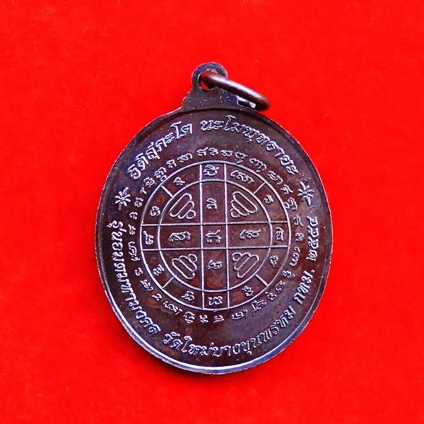 เหรียญรูปใข่ สมเด็จโต พรหมรังสี วัดบางขุนพรหม รุ่นอมตมหามงคล เนื้อทองแดง พิมพ์ใหญ่ ปี 2554 นิยมครับ 1