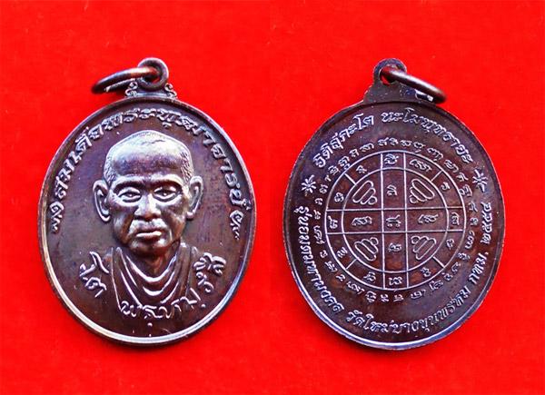 เหรียญรูปใข่ สมเด็จโต พรหมรังสี วัดบางขุนพรหม รุ่นอมตมหามงคล เนื้อทองแดง พิมพ์ใหญ่ ปี 2554 นิยมครับ 2