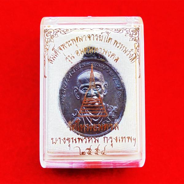 เหรียญรูปใข่ สมเด็จโต พรหมรังสี วัดบางขุนพรหม รุ่นอมตมหามงคล เนื้อทองแดง พิมพ์ใหญ่ ปี 2554 นิยมครับ 4
