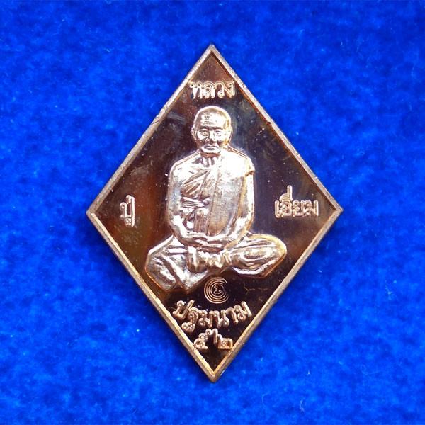 เหรียญข้าวหลามตัด พิเศษ หลวงปู่เอี่ยม วัดสะพานสูง เนื้อทองแดง รุ่น 120 ปีละสังขาร หลวงปู่เอี่ยม