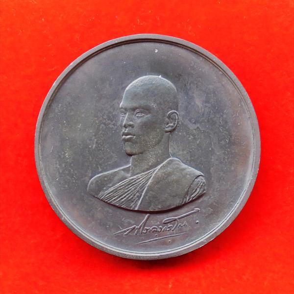 เหรียญ ร. 10 ทรงผนวช เนื้อดีบุกผสมตะกั่ว ขนาด 7 เซนติเมตร มหาวชิราลงกรณราชวิทยาลัยจัดสร้าง องค์ 5
