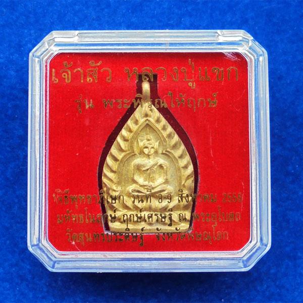 เหรียญเจ้าสัวนะเรียกเงิน เนื้อกระดิ่งเก่าผสมชนวน หลวงปู่แขก วัดสุนทรประดิษฐ์ รุ่นพระพิรุณให้ฤกษ์ 3