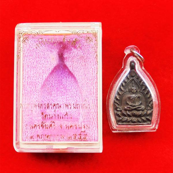 เหรียญเจ้าสัว รุ่นแรก หลวงพ่อพร วัดบางแก้ว เนื้อนวโลหะ ปี 2555 พร้อมรอยจาร สวยเข้มขลังมาก เลี่ยมแล้ว 3