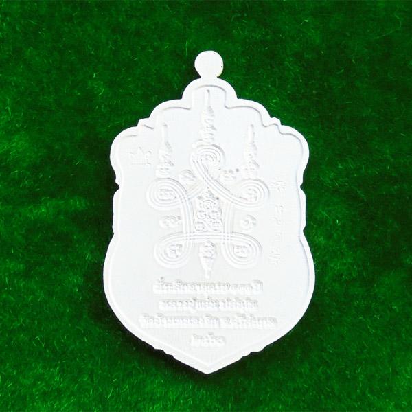 เหรียญเสมาเจ้าสัวรวยทันใจ หลวงปู่แสน วัดหนองจิก เนื้อเงินลงยา แยกชุดกรรมการ สุดยอดเข้มขลัง เลข ๒๕๘ 1
