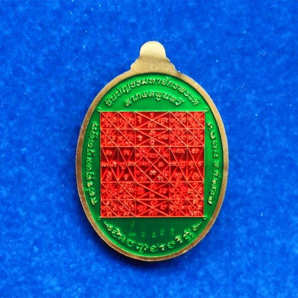 เหรียญรูปเหมือน สมเด็จโต วัดระฆัง รุ่นชินบัญชรมหาจักรพรรดิ เนื้อทองแดงลงยาราชาวดีสีธงชาติ สุดหายาก 1