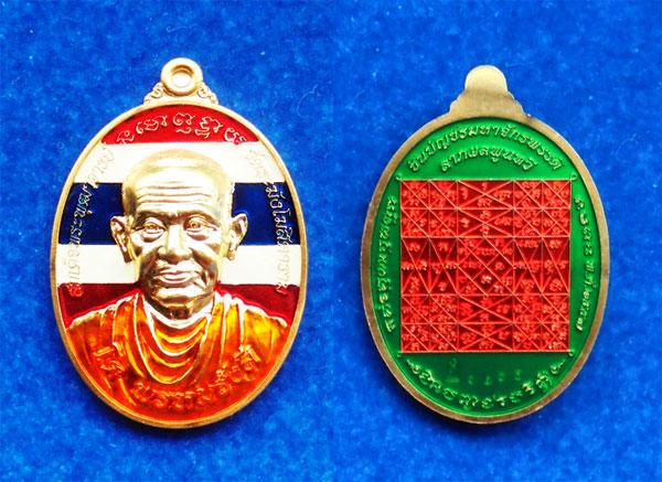 เหรียญรูปเหมือน สมเด็จโต วัดระฆัง รุ่นชินบัญชรมหาจักรพรรดิ เนื้อทองแดงลงยาราชาวดีสีธงชาติ สุดหายาก 2
