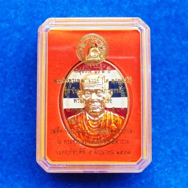 เหรียญรูปเหมือน สมเด็จโต วัดระฆัง รุ่นชินบัญชรมหาจักรพรรดิ เนื้อทองแดงลงยาราชาวดีสีธงชาติ สุดหายาก 3