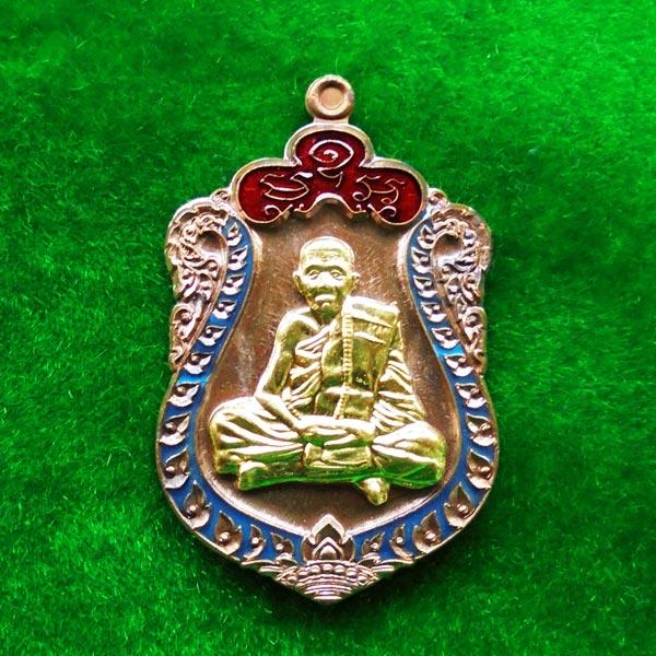 เหรียญเสมาเจ้าสัวรวยทันใจ หลวงปู่แสน วัดหนองจิก เนื้อทองแดงชนวนชินบัญชรหน้ากากฝาบาตร แยกชุดกรรมการ