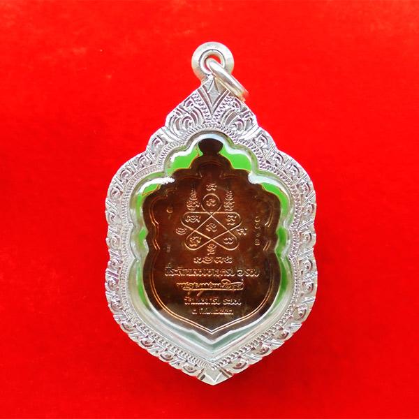 เหรียญเสมาครบ 6 รอบ หลวงพ่อสาคร วัดหนองกรับ เนื้อทองแดงแก่ชนวน ปี 2553 ตลับเงิน 2