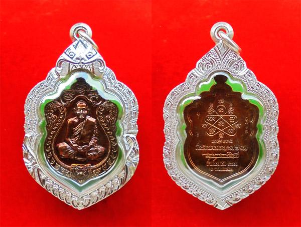 เหรียญเสมาครบ 6 รอบ หลวงพ่อสาคร วัดหนองกรับ เนื้อทองแดงแก่ชนวน ปี 2553 ตลับเงิน 3