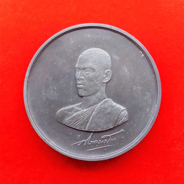 เหรียญ ร. 10 ทรงผนวช เนื้อดีบุกผสมตะกั่ว ขนาด 7 เซนติเมตร มหาวชิราลงกรณราชวิทยาลัยจัดสร้าง องค์ 8