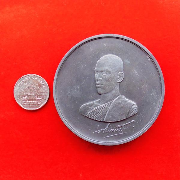 เหรียญ ร. 10 ทรงผนวช เนื้อดีบุกผสมตะกั่ว ขนาด 7 เซนติเมตร มหาวชิราลงกรณราชวิทยาลัยจัดสร้าง องค์ 8 4