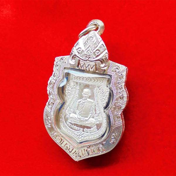 เหรียญเสมาหลวงพ่อรวย วัดตะโก รุ่นเลื่อนสมณศักดิ์ ปี 2559 เนื้อเงิน สุดยอดเข้มขลัง ตลับเงิน