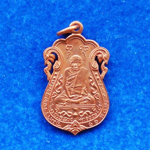 เหรียญเสมาฉลุ หลวงปู่เอี่ยม วัดหนัง หลังยันต์สี่ รุ่นรับเสด็จยกช่อฟ้ามหามงคล เนื้อทองแดง ปี 54 องค์2