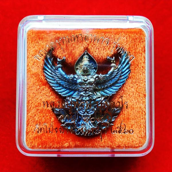 พญาครุฑมหาอำนาจ รุ่นแรก หลวงปู่ทวน วัดโป่งยาง จ.จันทรบุรี เนื้อชนวนผิวรุ้ง ปี 2560 เลขสวย 5945 4