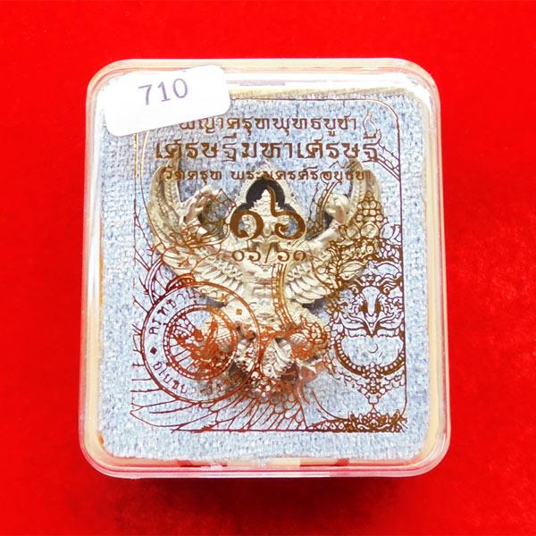 พญาครุฑพุทธบูชา รุ่นเศรษฐีมหาเศรษฐี เนื้อทองชนวนปีกเครื่องบิน แยกจากชุดกรรมการ เลขสวย ๗๑๐ 5
