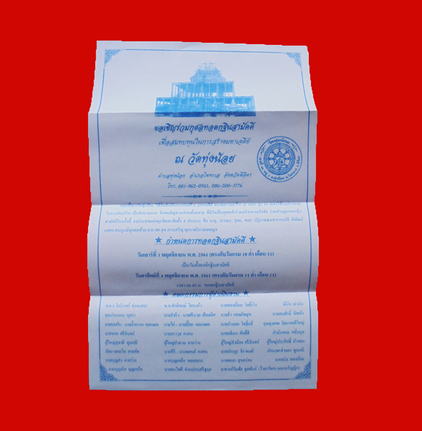 ขอเชิญร่วมทอดกฐินสามัคคี ปี 2561 ทำบุญ 100 บาท รับพระสมเด็จเนื้อแดง ด้านหลังรูปถ่ายหลวงพ่อเงิน 5