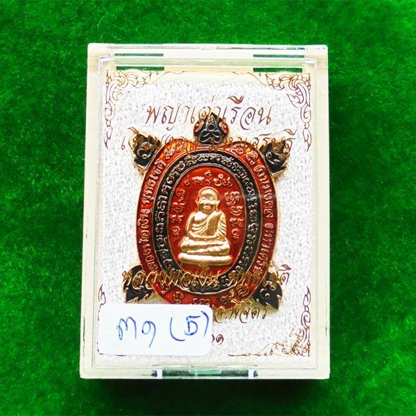 เหรียญพญาเต่าเรือน หลวงพ่อเงิน รุ่น เงินมงคล มหาเศรษฐี เนื้อทองทิพย์ลงยาสีแสด จากชุดกรรมการ ปี 61 4