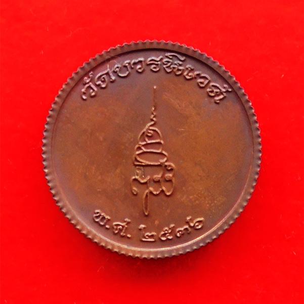 เหรียญพระพุทธชินราช 80 พรรษา สมเด็จพระสังฆราช เนื้อทองแดง ปี 2536 พระเครื่องพิธีใหญ่ สุดสวย หายาก 1