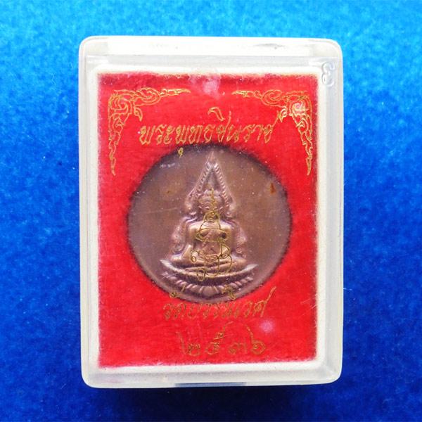 เหรียญพระพุทธชินราช 80 พรรษา สมเด็จพระสังฆราช เนื้อทองแดง ปี 2536 พระเครื่องพิธีใหญ่ สุดสวย หายาก 4