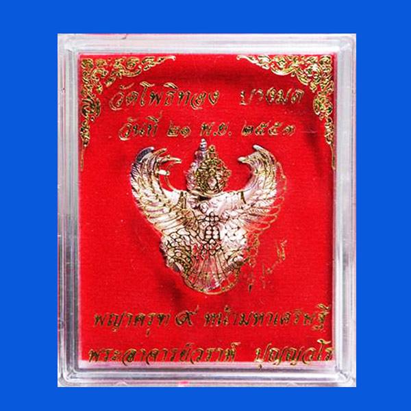 พญาครุฑ เนื้อเงิน พิมพ์ใหญ่ หลวงพ่อวราห์ วัดโพธิ์ทอง ครุฑ รุ่น ๙ หน้ามหาเศรษฐี มีแป้งเจิม หายาก 2