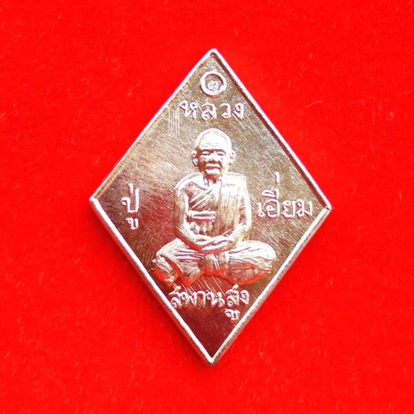 เหรียญข้าวหลามตัดหลวงปู่เอี่ยม วัดสะพานสูง ยันต์เล็ก เหรียญหนา ย้อนยุคปี 07 เนื้อนวโลหะ เลข 250