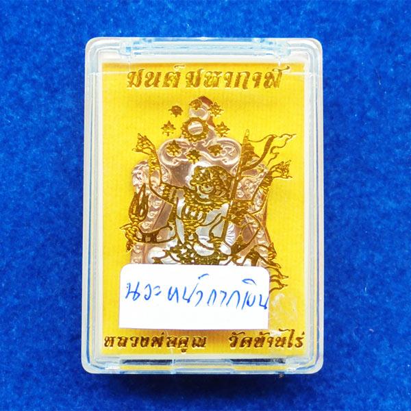 เหรียญเสมา หลังหนุมาน รุ่นมนต์มหากาฬ หลวงพ่อคูณ วัดบ้านไร่ เนื้อนวะหน้ากากเงิน ปี 2557 เลขสวย ๘๐๔ 4
