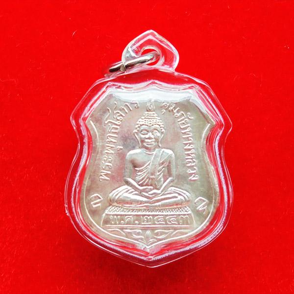 เหรียญเสมาพระพุทธโสธร ครบรอบ ๔๐ ปี กองตำรวจทางหลวง เนื้อเงิน ปี 2543 สุดสวยหายาก