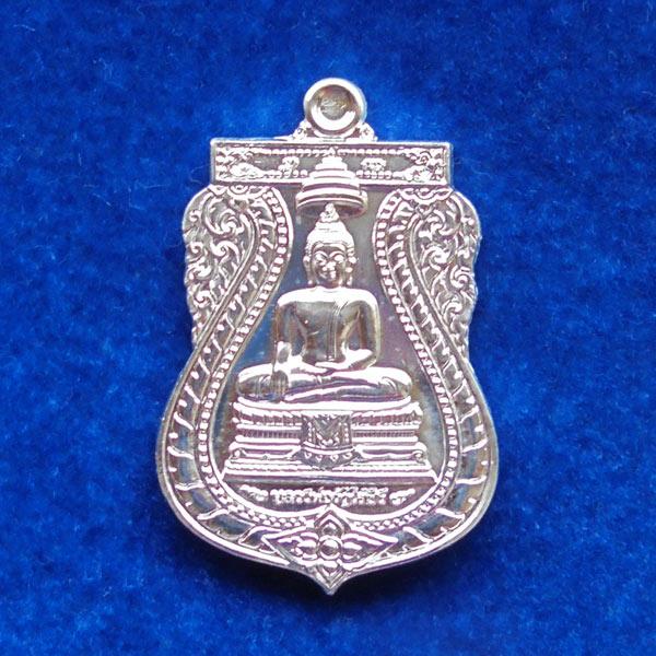 เหรียญเสมาหลวงพ่อวัดไร่ขิง รุ่นมงคลเพชรยอดฉัตร เนื้อเงิน ปี 2558 หมายเลข 114 สวยน่าบูชามาก