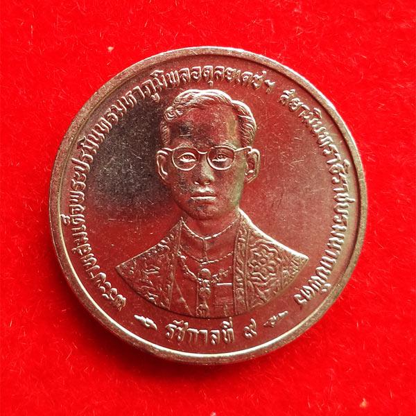 เหรียญในหลวงรัชกาลที่ 9 ฉลองกาญจนาภิเษก 50 ปี เนื้อทองแดง กรมธนารักษ์สร้าง ปี 2539