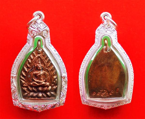 เหรียญเจ้าสัว 4 ตำรับหลวงปู่บุญ วัดกลางบางแก้ว รุ่นสร้างเขื่อน เนื้อทองแดง พิมพ์ใหญ่ ปี 59 ตลับเงิน 3