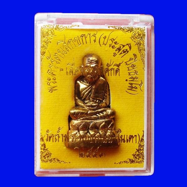 กริ่งหลวงพ่อทวด พิมพ์บัวรอบ เนื้อทองเหลืองก้นเงิน รุ่นเลื่อนสมณศักดิ์ อ.ประสูติ วัดในเตา ปี 2553 5