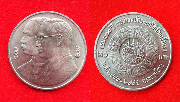 อยากรวยต้องมี เหรียญพระคลังมหาสมบัติที่ระลึกครบ 100 ปี การนำธนบัตรออกใช้เป็นครั้งแรก ปี 2545